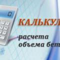 Калькулятор расчета бетона на фундамент